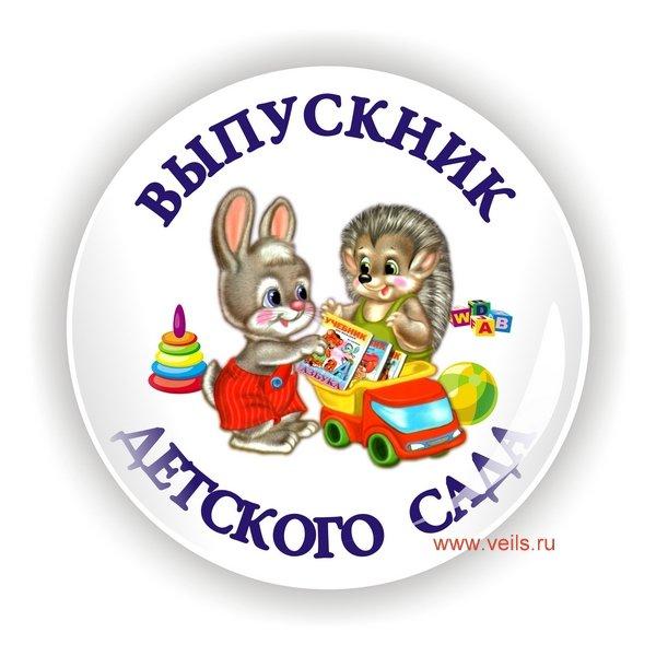Значок ДС-2, Выпускник детского сада: karnaval-spb.ru/product/16888