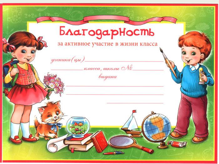 благодарности — Детские карнавальные, театральные, новогодние ...